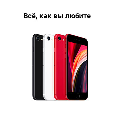 Новый iPhone SE в The iStore